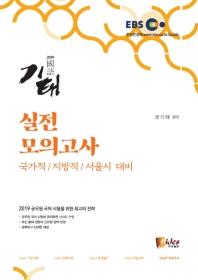 EBS 기태 국어 실전모의고사(2019)