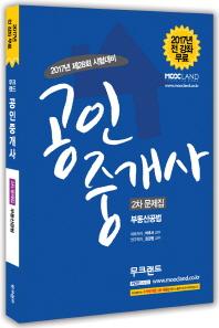 부동산공법(공인중개사 2차 문제집)(2017)