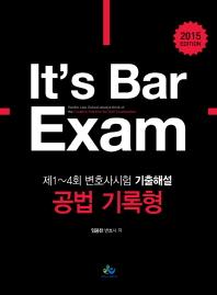It's Bar Exam 공법 기록형(2015)(인터넷전용상품)