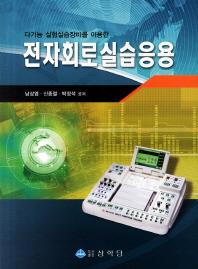다기능 실험실습장비를 이용한 전자회로실습응용