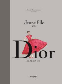 Dior(디오르를 입은 여인)