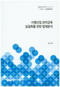 사행산업 관리감독 실질화를 위한 법제분석