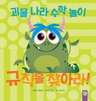 괴물 나라 수학 놀이 규칙을 찾아라!