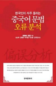 한국인이 자주 틀리는 중국어 문법 오류 분석