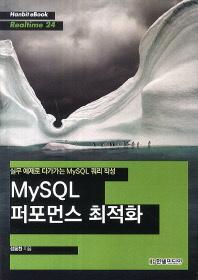 MySQL 퍼포먼스 최적화