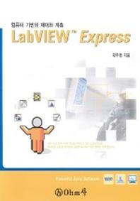 LABVIEW EXPRESS(고급)