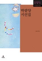 한국문학의 재발견 작고문인선집 박팔양 시선집