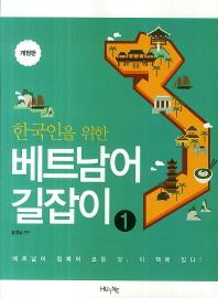 한국인을 위한 베트남어 길잡이. 1