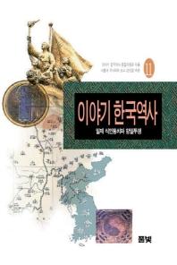 이야기 한국역사 11