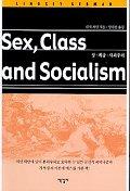 성 계급 사회주의