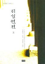 재생연전(상)