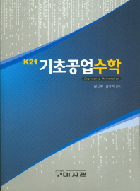 기초공업수학(K21)