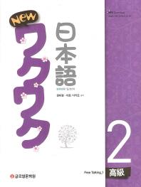 New 와꾸와꾸 일본어 고급. 2