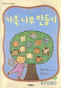 가족나무 만들기(로렌의 지식 그림책 9)