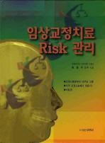 임상교정치료 RISK 관리
