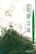 풍운의 한말 역사 산책 (문화유산 운현궁)