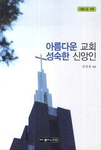 아름다운 교회 성숙한 신앙인
