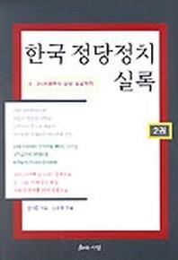 한국정당정치 실록 2권