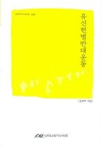 유신 헌법 반대운동