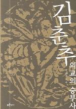 김춘추 외교의 승부사