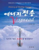 에너지 전송 V-SPREAD