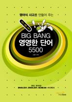 영어식 사고를 만들어주는 BIG BANG 영영한 단어 5500