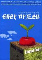 테라 마드레: 공존을 위한 먹을거리 혁명