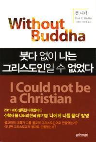 붓다 없이 나는 그리스도인일 수 없었다
