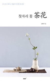 찻자리 꽃 다화