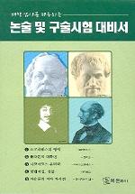 최명관 역서집