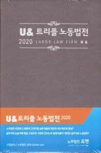 U& 트리플 노동법전(2020)