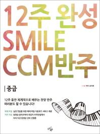 12주 완성 Smile CCM 반주: 중급