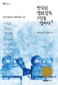 한국의 영화감독 7인을 말하다. 1