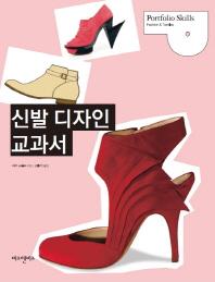 신발 디자인 교과서