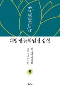 대방광불화엄경 강설. 8: 화장세계품(1)