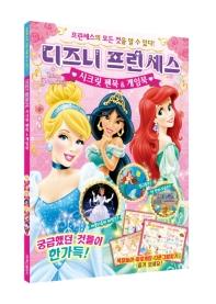 디즈니 프린세스 시크릿 팬북 & 게임북