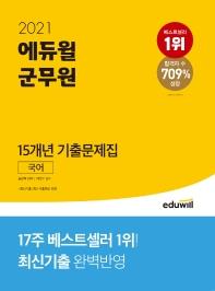 에듀윌 국어 15개년 기출문제집(군무원)(2021)