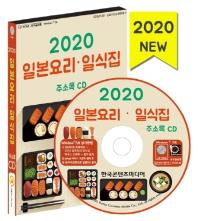 일본요리 일식집 주소록(2020)(CD)