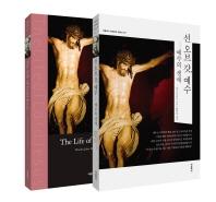 선 오브 갓, 예수(한글판+영문판)