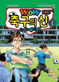 프리미어리그를 향한 도전 WOW 축구의 신. 3