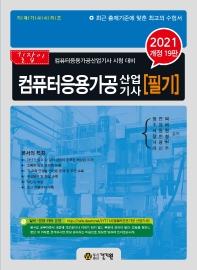 길잡이 컴퓨터응용가공산업기사 필기(2021)