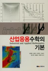 산업응용수학의 기본