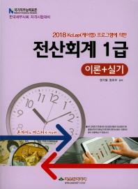 KcLep(케이렙) 프로그램에 의한 전산회계 1급 이론+실기(2018)