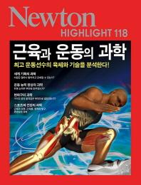 근육과 운동의 과학