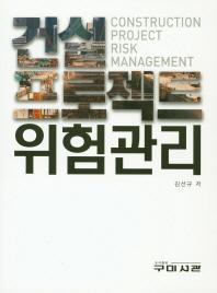 건설 프로젝트 위험관리