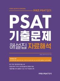 커넥츠 PSAT 단기 PSAT 자료해석 기출문제 해설집 (2020)