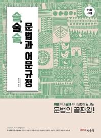 선혜국어 술술술 문법과 어문규정