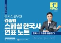 2022 해커스공무원 김승범 스페셜 한국사 연표 노트