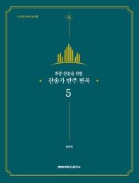 회중 찬송을 위한 찬송가 반주 편곡5