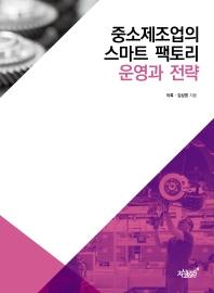 중소제조업의 스마트 팩토리 운영과 전략